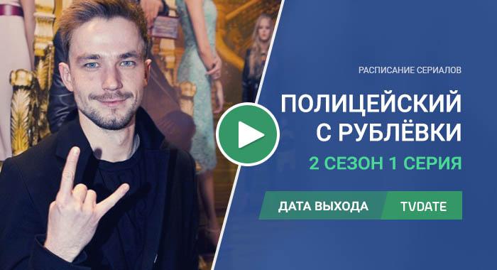 Полицейский с Рублёвки 2 сезон 1 серия