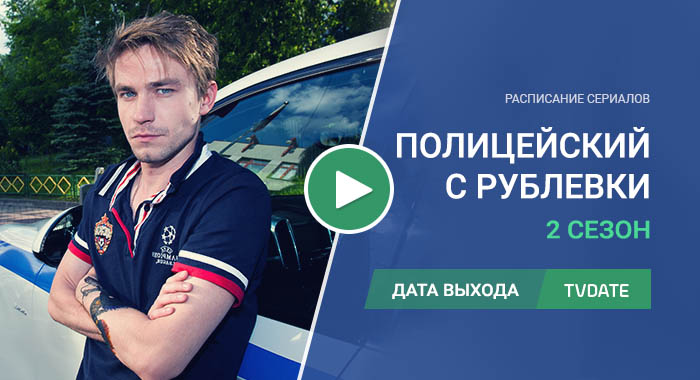 Видео про 2 сезон сериала Полицейский с Рублёвки