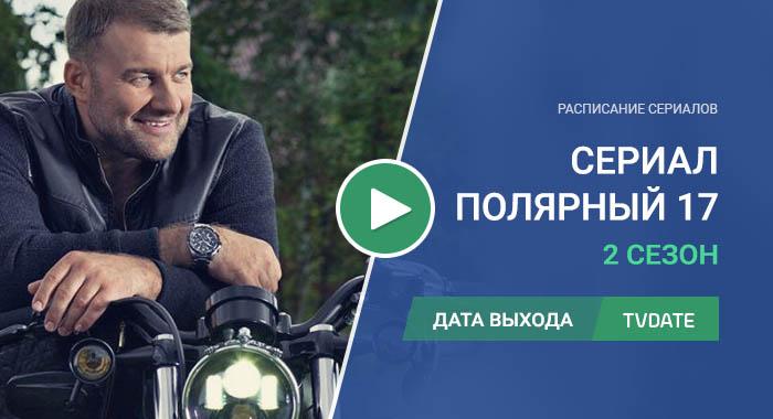 Видео про 2 сезон сериала Полярный 17