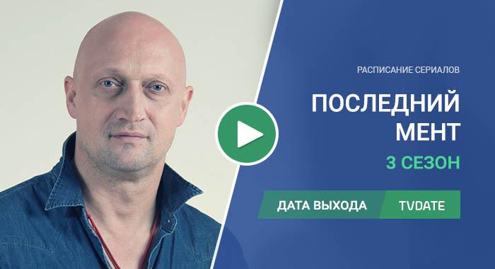 Видео про 3 сезон сериала Последний мент