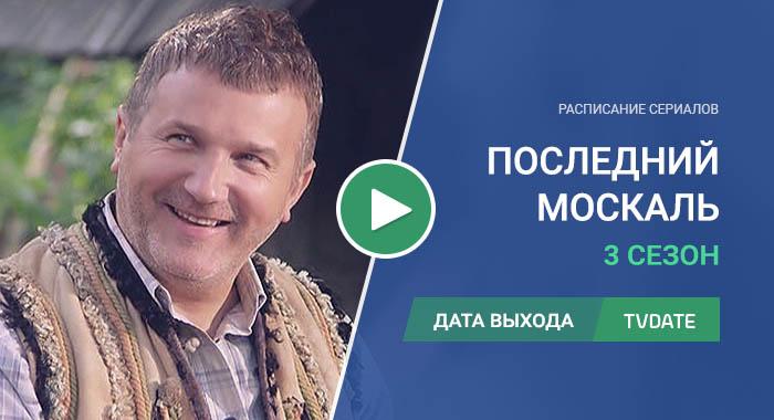 Видео про 3 сезон сериала Последний москаль