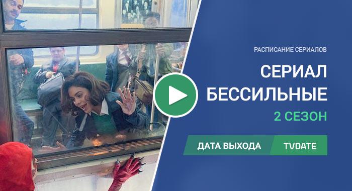 Видео про 2 сезон сериала Бессильные