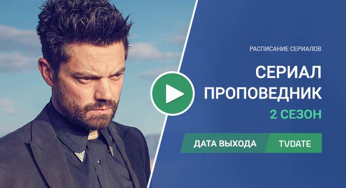 Видео про 2 сезон сериала Проповедник