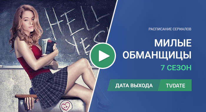 Видео про 7 сезон сериала Милые обманщицы