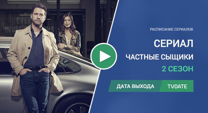 Видео про 2 сезон сериала Частные сыщики