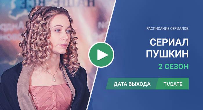 Видео про 2 сезон сериала Пушкин