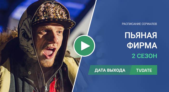 Видео про 2 сезон сериала Пьяная фирма