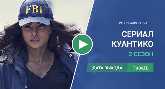 Видео про 2 сезон сериала Куантико