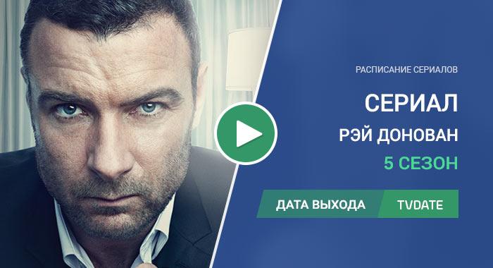 Видео про 5 сезон сериала Рэй Донован