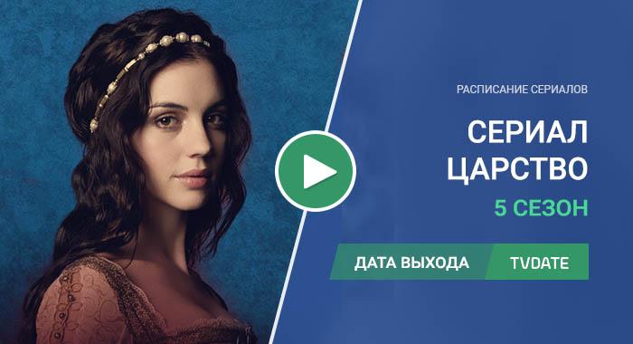 Видео про 5 сезон сериала Царство