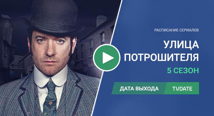 Видео про 5 сезон сериала Улица потрошителя
