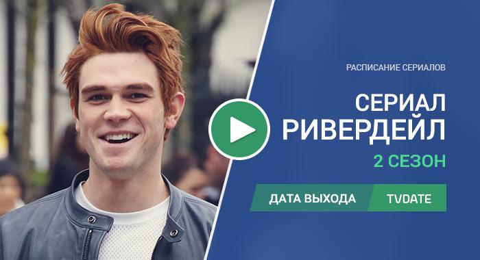Видео про 2 сезон сериала Ривердейл