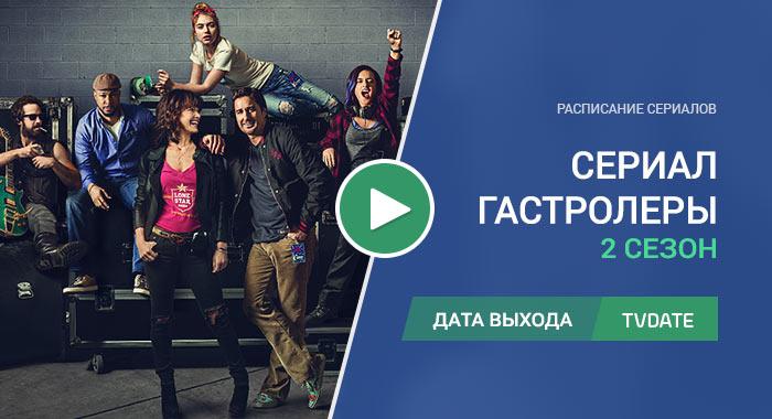 Видео про 2 сезон сериала Гастролёры