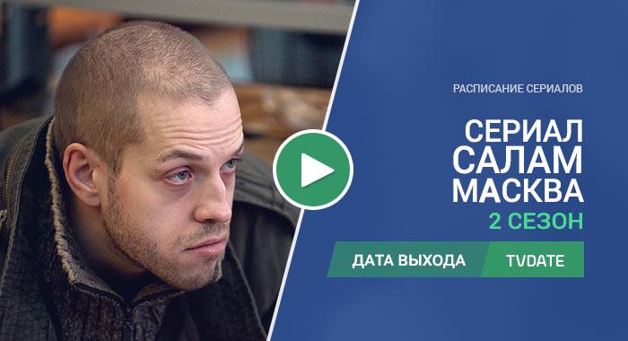Видео про 2 сезон сериала Салам Масква