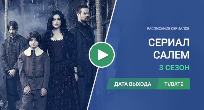 Видео про 3 сезон сериала Салем