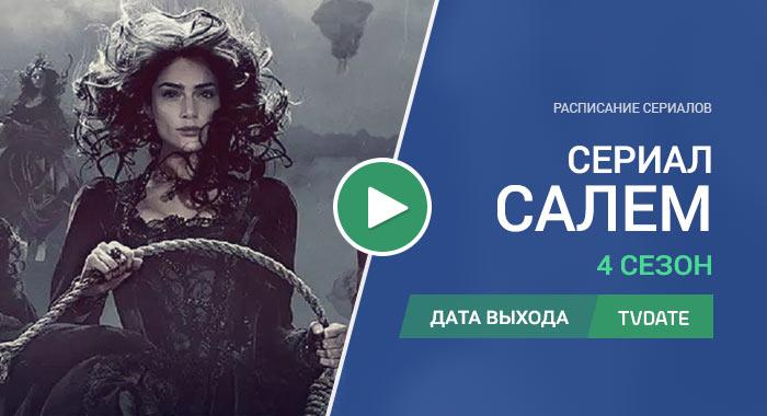 Видео про 4 сезон сериала Салем