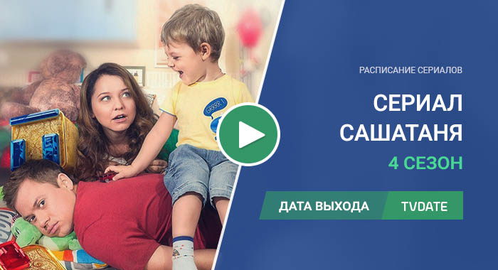 Видео про 4 сезон сериала СашаТаня