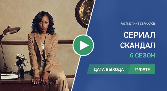 Видео про 6 сезон сериала Скандал