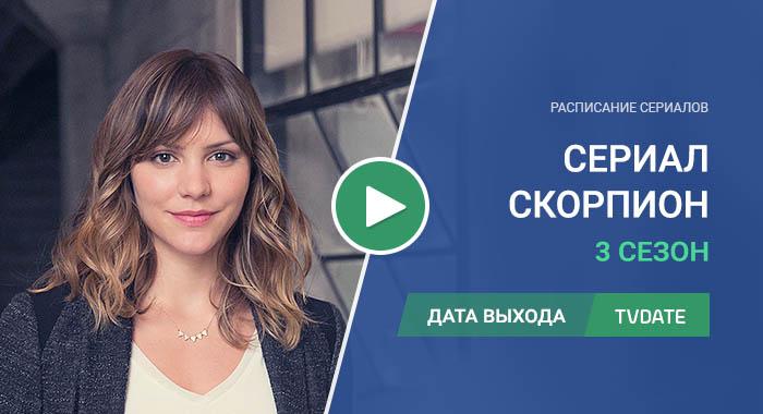 Видео про 3 сезон сериала Скорпион