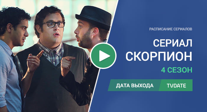 Видео про 4 сезон сериала Скорпион