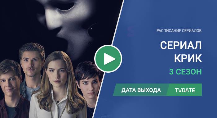 Видео про 3 сезон сериала Крик
