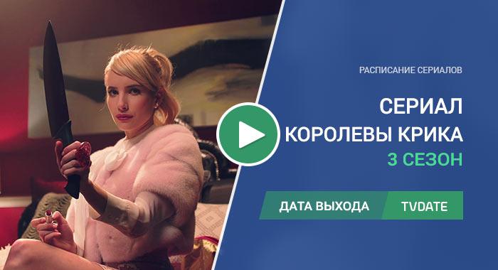 Видео про 3 сезон сериала Королевы крика
