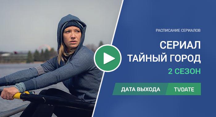 Видео про 2 сезон сериала Тайный город