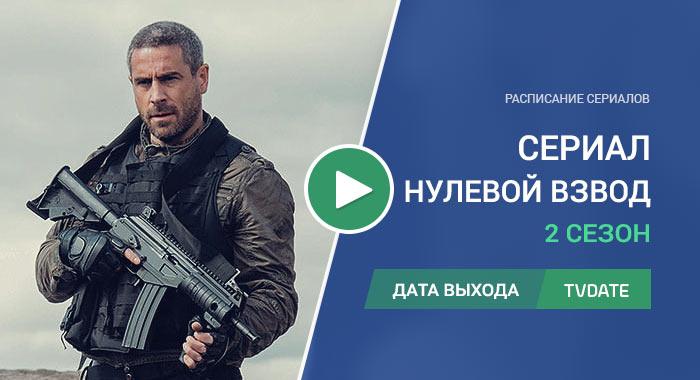 Видео про 2 сезон сериала Нулевой взвод