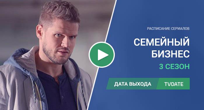 Видео про 3 сезон сериала Семейный бизнес