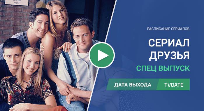 Сериал Друзья вернется в эфир со спецвыпуском