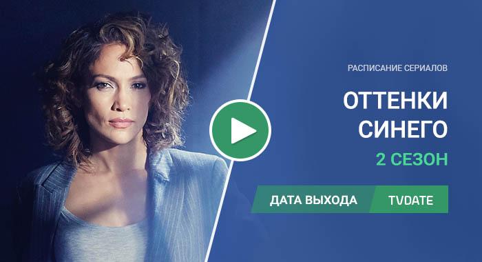 Видео про 2 сезон сериала Оттенки синего
