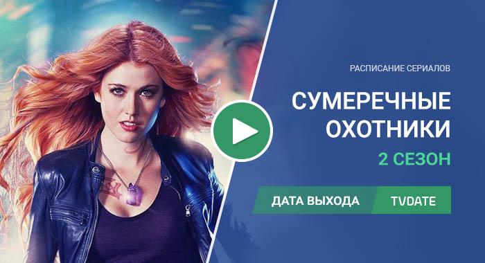 Видео про 2 сезон сериала Сумеречные охотники