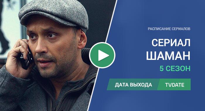 Видео про 5 сезон сериала Шаман