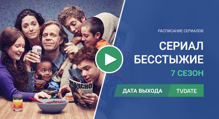 Видео про 7 сезон сериала Бесстыжие