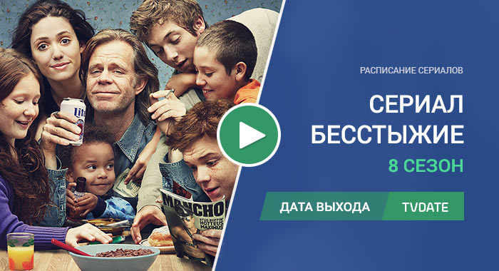 Видео про 8 сезон сериала Бесстыжие