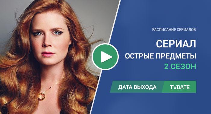Видео про 2 сезон сериала Острые предметы
