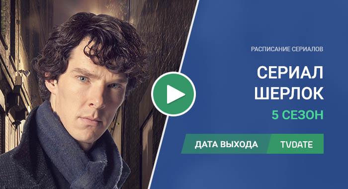 Видео про 5 сезон сериала Шерлок