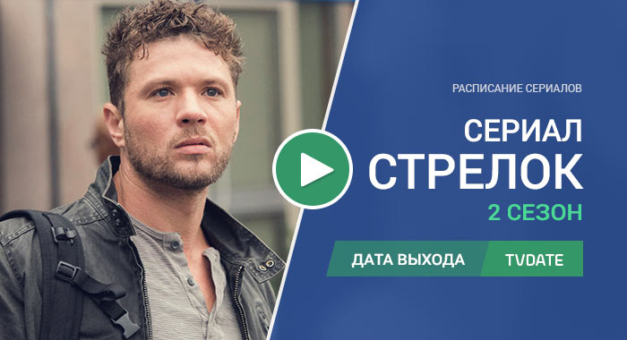 Видео про 2 сезон сериала Стрелок