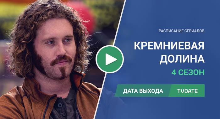 Видео про 4 сезон сериала Кремниевая долина