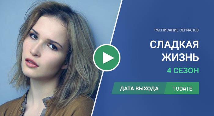 Видео про 4 сезон сериала Сладкая жизнь