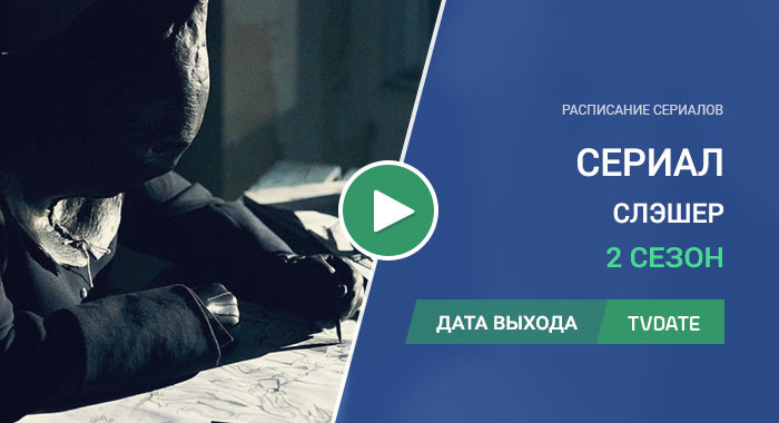 Видео про 2 сезон сериала Слэшер