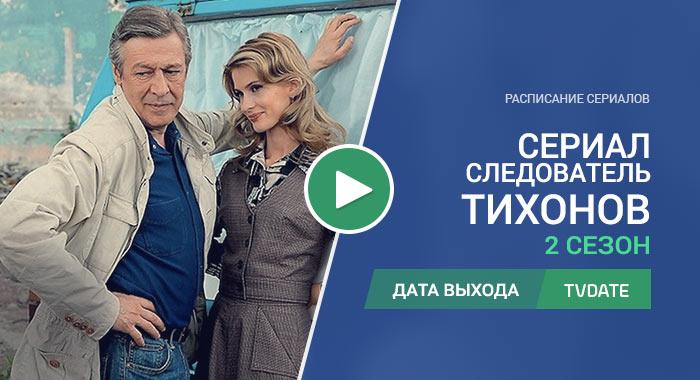 Видео про 2 сезон сериала Следователь Тихонов