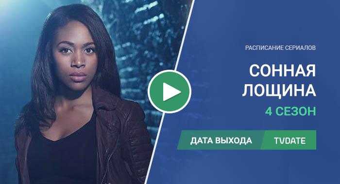 Видео про 4 сезон сериала Сонная Лощина