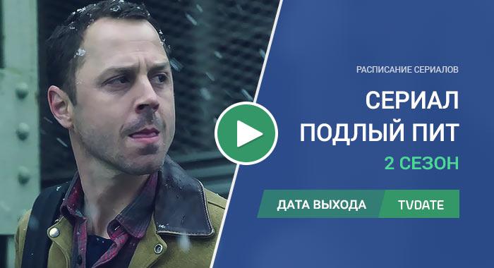 Видео про 2 сезон сериала Подлый Пит