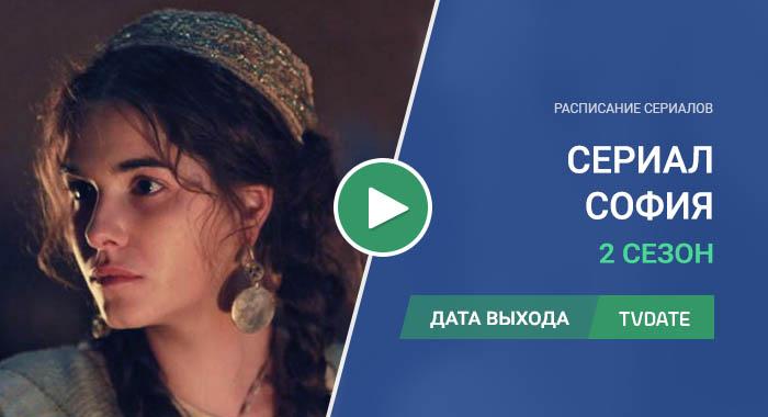 Видео про 2 сезон сериала София
