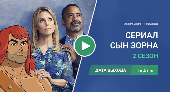 Видео про 2 сезон сериала Сын Зорна