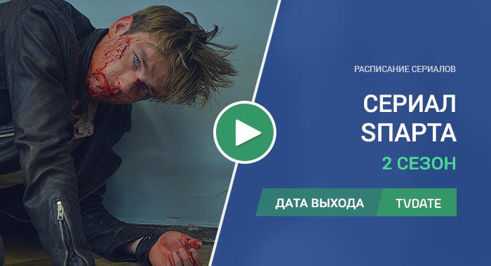 Видео про 2 сезон сериала Sпарта
