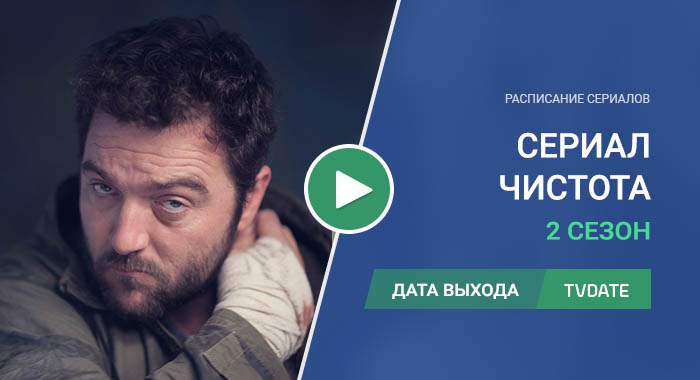 Видео про 2 сезон сериала Чистота