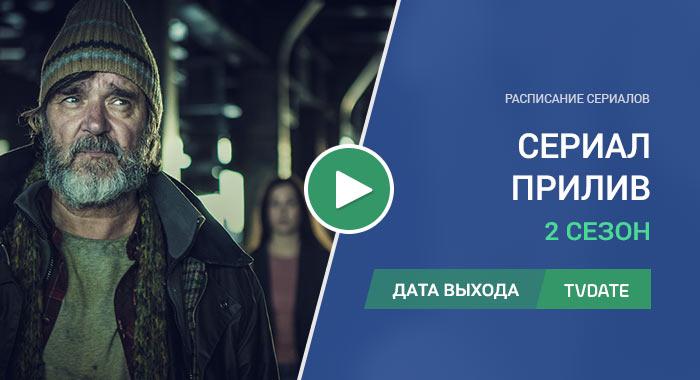 Видео про 2 сезон сериала Прилив