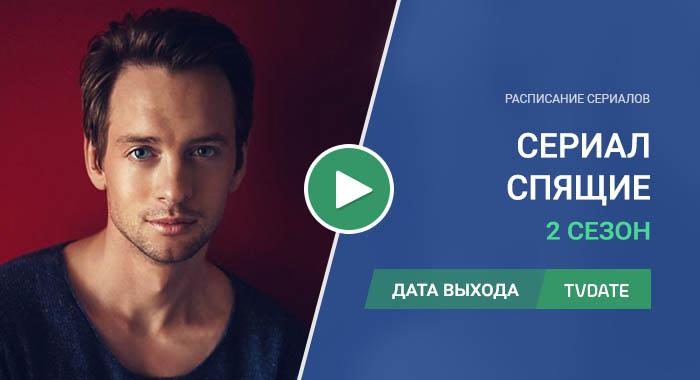 Видео про 2 сезон сериала Проклятие спящих